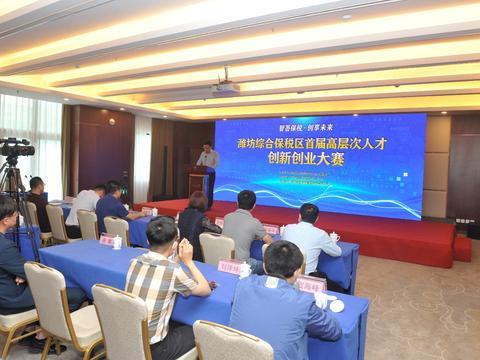 潍坊综合保税区 首届高层次人才创新创业大赛成功举办
