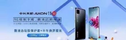 中兴天机 AXON 11 SE诞生!号称做年轻人的第一部5G视频手机?