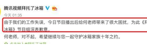何炅因《拜托了冰箱》剪辑陷争议,却鲜有人注意节目组调侃蔡徐坤