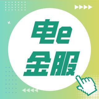 """国家电网""""电e金服""""率先在福建省全面落地应用"""