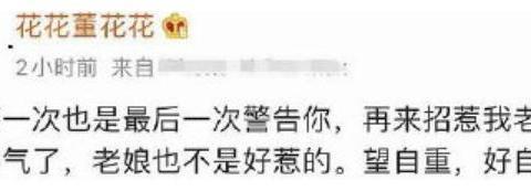 休战?张大奕与多位富豪异性亲密合影,董花花晒家庭主妇视频!