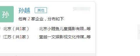 """德云社孙越高调宣布进军白酒产业,自立品牌""""壹斤"""""""