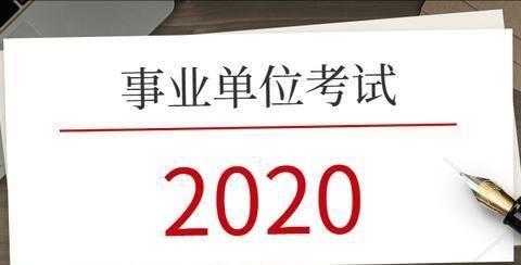 2020年贵州黔东南州事业单位报考学历要求及笔试科目考什么?