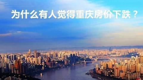 重庆房价,是否已经有了下跌趋势?