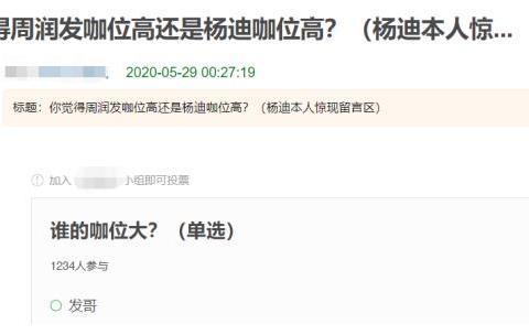 网友热议杨迪和周润发谁咖位更高,杨迪本人现身求饶:别搞我