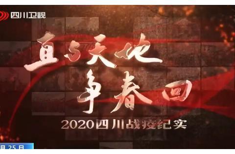 四川新闻丨《2020四川战疫纪实》今晚开播