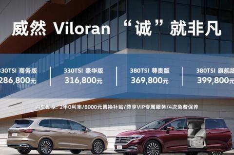5.3米车长,大众国产最大的7座车开卖,价格有点刺激