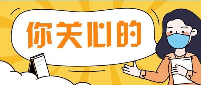 2020年江苏事业单位统考笔试6月21日举行?