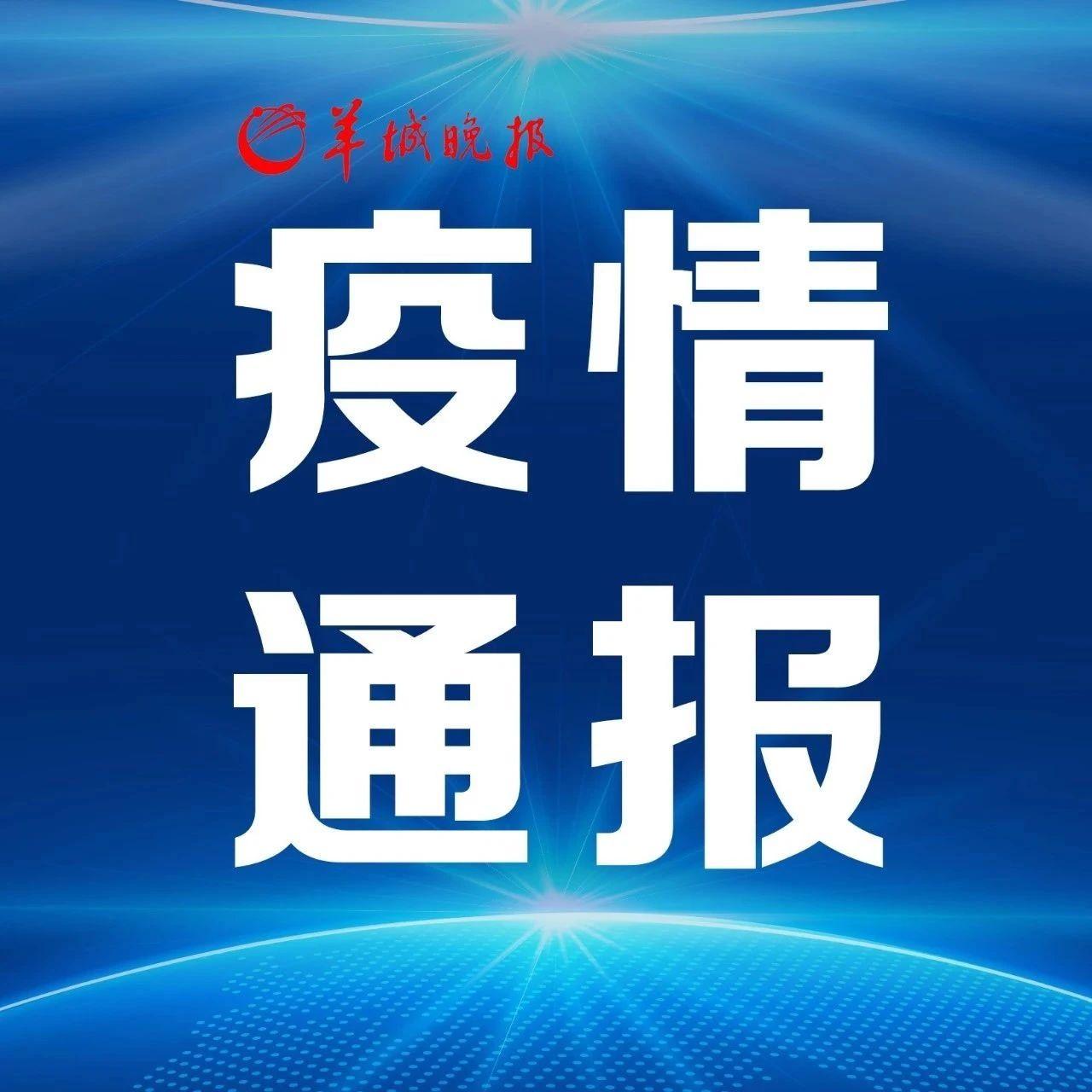 【最新】详情来了!29日广州新增1例境外输入确诊病例、1例境外输入无症状感染者