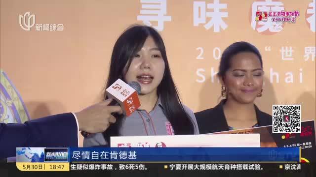 """上海:""""环球美食节""""拉开序幕  各国风味餐厅促销推新"""