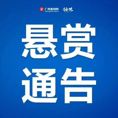 """悬赏60万!桂林警方征集30年前""""朱紫巷杀人案""""线索"""