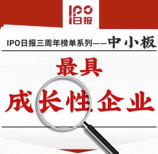 IPO日报三周年巨献发布(第二季):中小板最具成长明星一览无遗