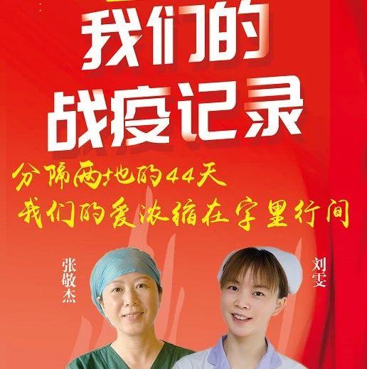 驰援湖北的逆行者们都有一个共同的名字:中国共产党员