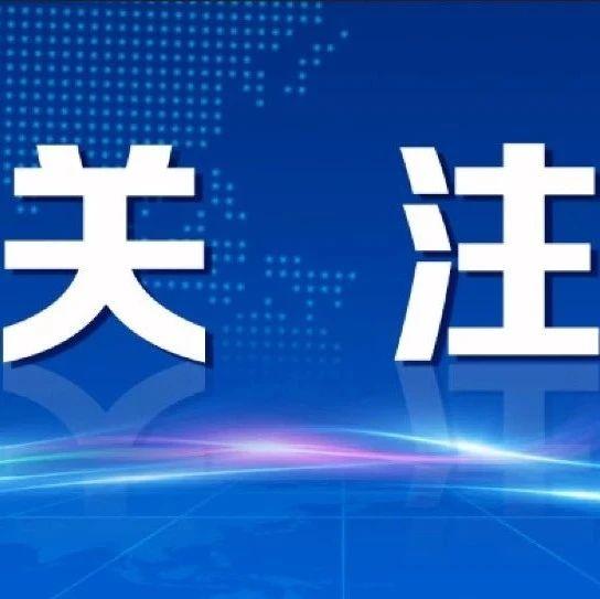 【关注】《中华人民共和国基本医疗卫生与健康促进法》宣传海报