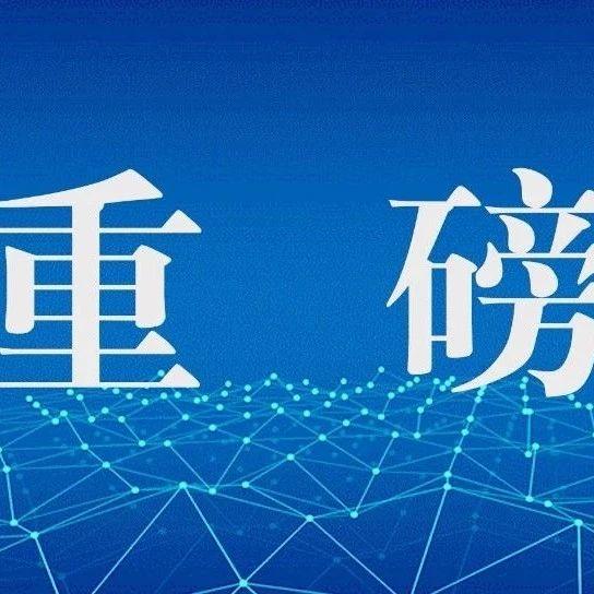 原西安市秦岭办党组书记杨安定因受贿罪获刑10年