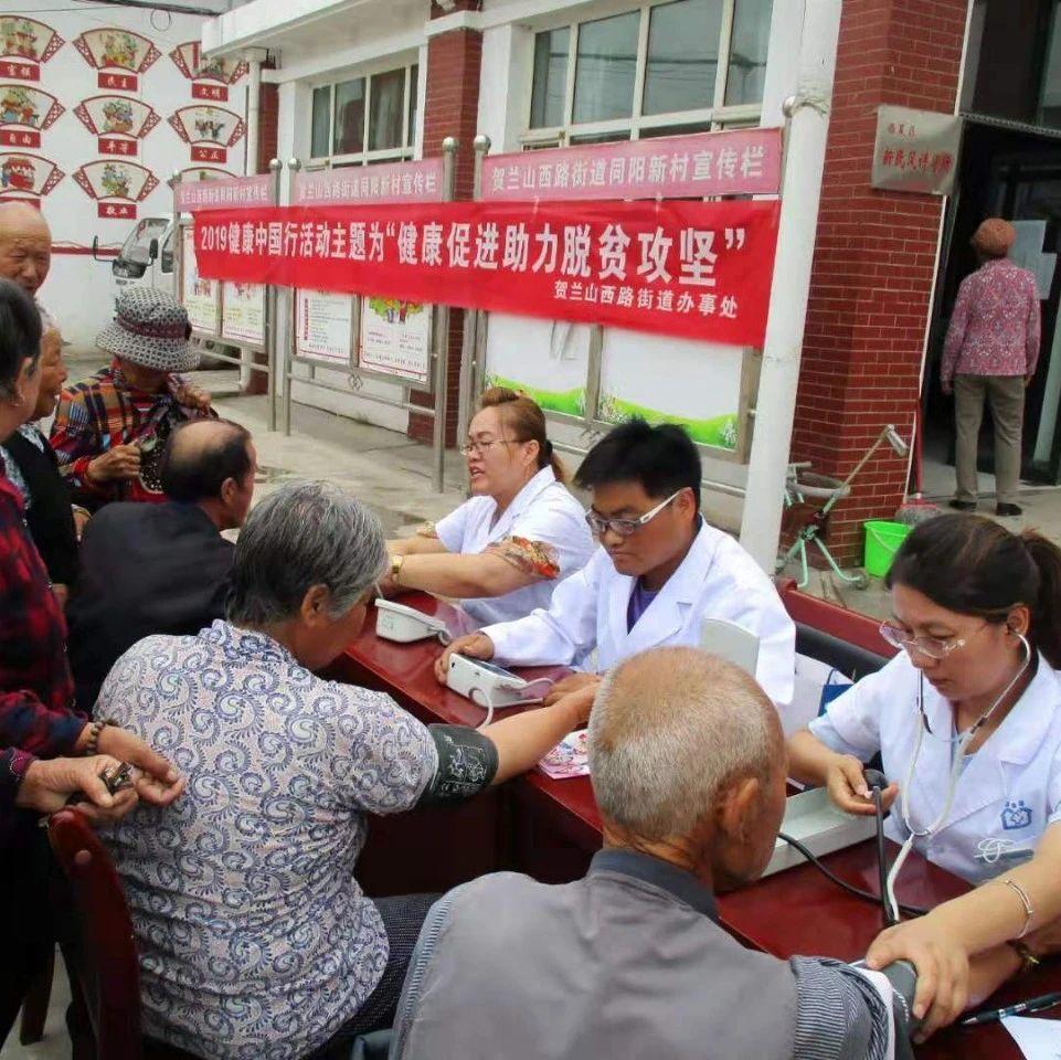 【贫困地区健康促进】宁夏:把难点做成亮点,把民需做成特色