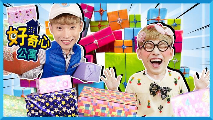 [开箱大作战]凯文收到了六一儿童节礼物,会是什么呢?