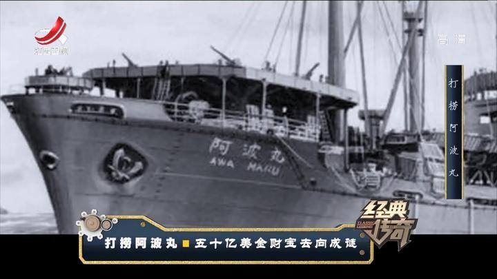 """经典传奇:""""阿波丸""""号沉船前自爆,价值五十亿美金财宝沉在海底"""