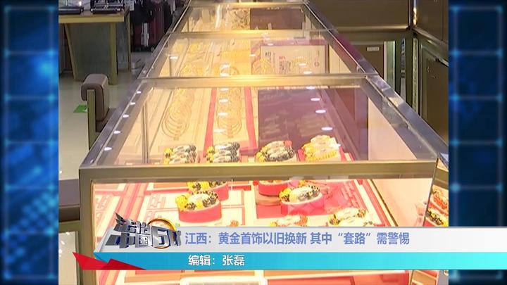 """江西:黄金首饰以旧换新, 其中""""套路""""需警惕"""
