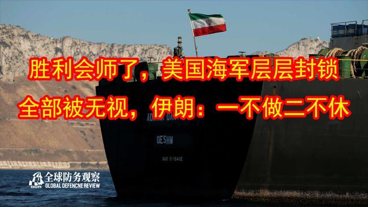 胜利会师了,美国海军层层封锁全部被无视,伊朗:一不做二不休