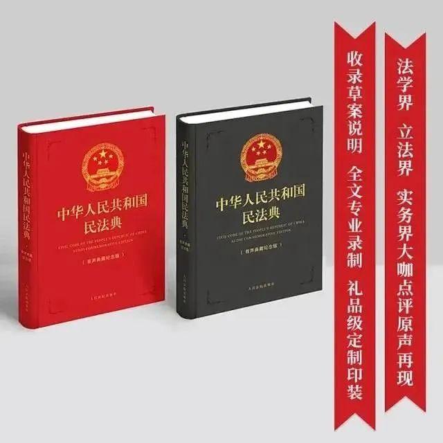 预售图书:中华人民共和国民法典(有声典藏精装版)(第一批为红色封面)(预计六月初入库,入库后第一时间发货)