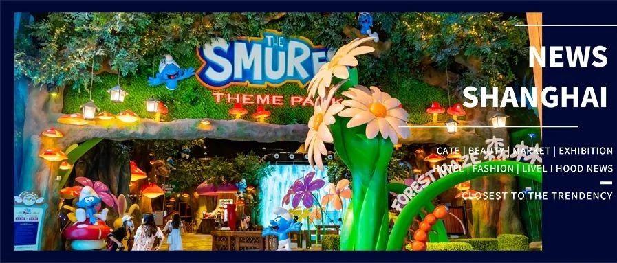 亚太区首座蓝精灵乐园盛大开园!1:1还原动画场景,超多互动项目玩不停!