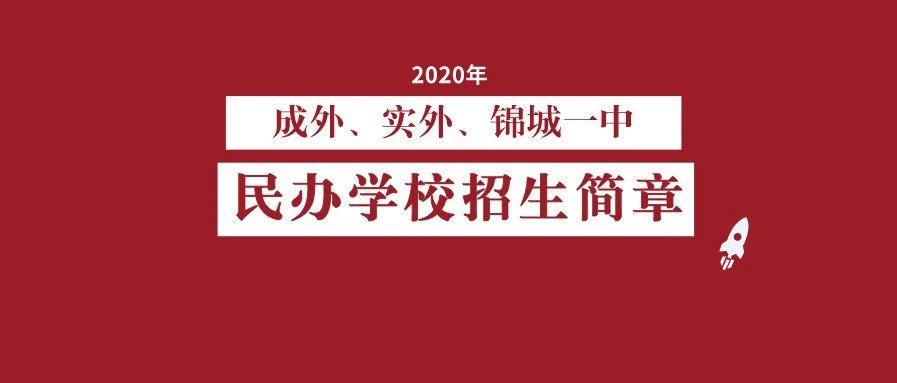 最新!成外、成实外、锦城一中刚刚发布!成都民办学校招生简章汇总