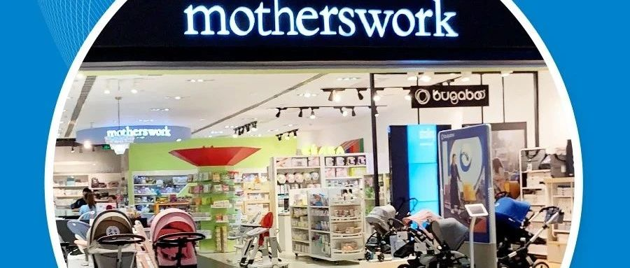 中国婴童网探店记之motherswork 给大家种草超级有范的全球进口母婴店!