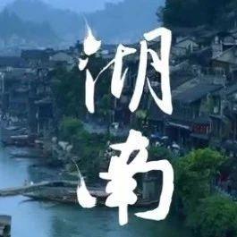 《航拍中国》湖南篇,刷爆朋友圈!碧水洞庭湖、雾漫小东江……我大湖南就是这么美!这么燃!