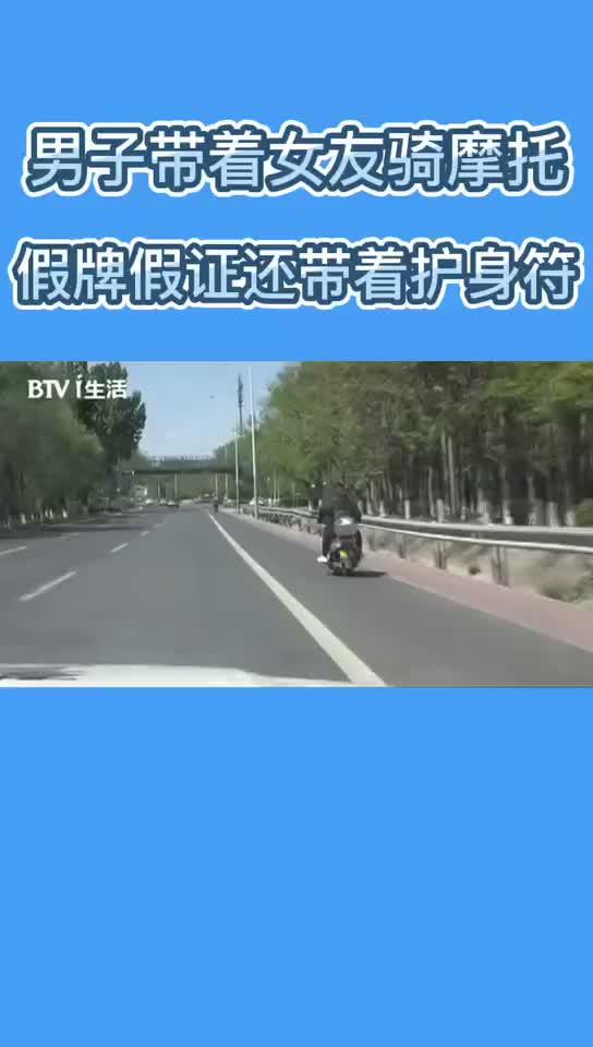 男子带着女友骑摩托 假牌假证还带着护身符