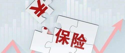 居民81元/人!聊城2020年大病保险标准公布!