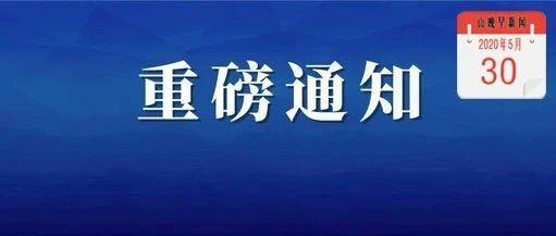 山晚早新闻|最新!山西零新增;太原市公布2020年中小学招生入学政策;朔州山阴县原县长南志中接受审查调查