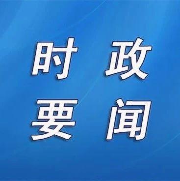 《〈内地与香港关于建立更紧密经贸关系的安排〉服务贸易协议》的修订协议6月1日起实施