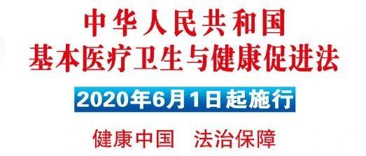 《中华人民共和国基本医疗卫生与健康促进法》宣传海报