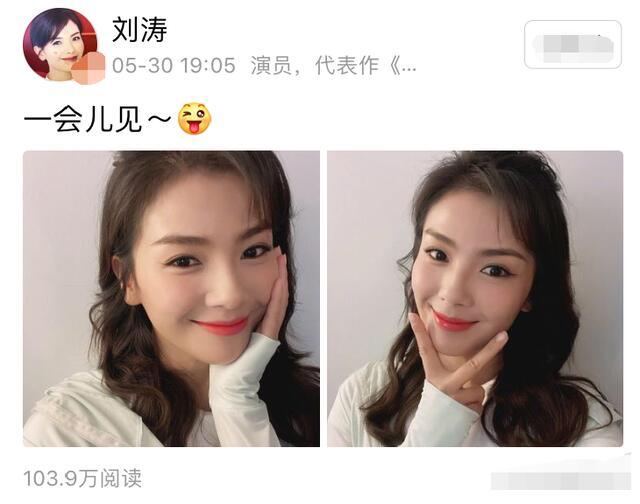 """刘涛晒自拍照,""""修图过猛""""不像41岁,被指与直播时判若两人"""