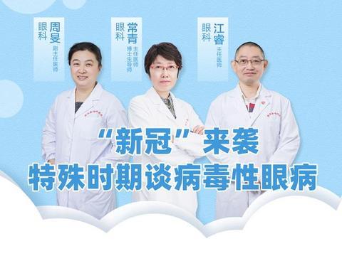 复旦大学附属眼耳鼻喉科医院常青、江睿、周旻:谈病毒性眼病