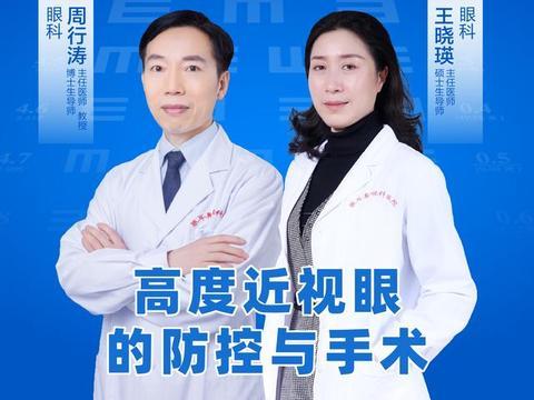 复旦大学附属眼耳鼻喉科医院周行涛、王晓瑛:高度近视眼的防治