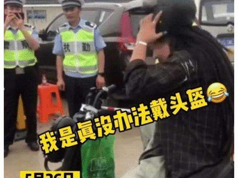 """男子不戴头盔被交警拦下:""""我不是不戴,我是没法戴啊"""""""
