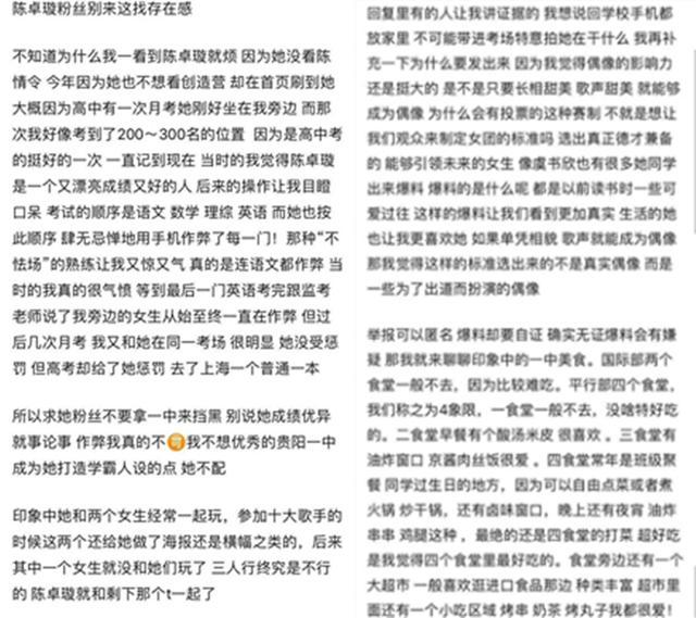 陈卓璇拿的是祭天剧本吗?她成功救活《创2》的收视和话题