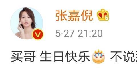 张嘉倪给买超庆祝32岁生日,文案有错别字,太不走心了!