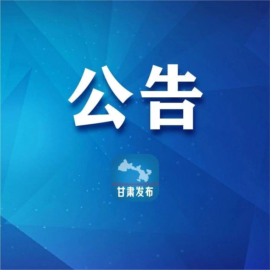 速看!2020年甘肃省普通高校招生体育类专业统考时间调整