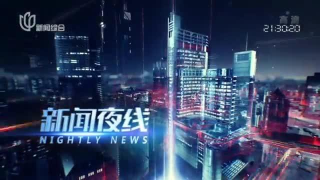 20200531《新闻夜线》