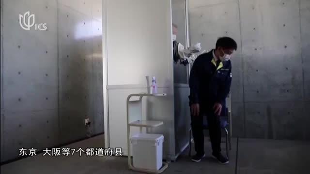 20200531《中日新视界》:日本全国解除紧急事态宣言