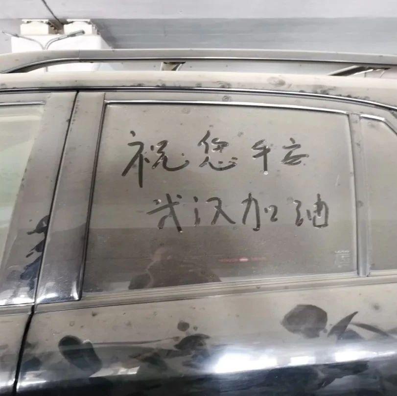 被写满祝福的鄂A牌车已开走,至于累计的5018元停车费……