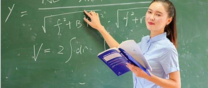 一人从教全家脱贫!今年,岳阳这个群体72名初中毕业生可读公费师范生!