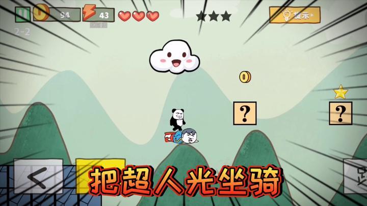 坑爹大冒险 熊猫人把超人当坐骑,却被天上的白云整惨了