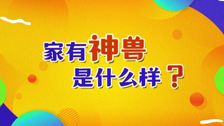 今晚7点30分,东南卫视&美赞臣育儿直播,享受当父母的快乐