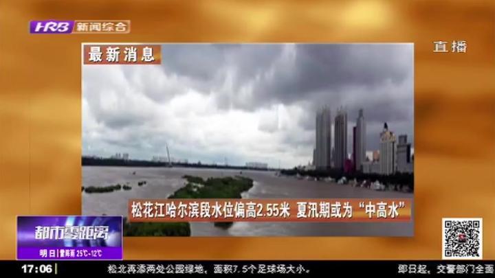 """最新消息!松花江哈尔滨段水位偏高2.55米,夏季汛期或为""""中高水"""""""
