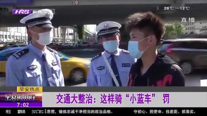 """这样骑""""小蓝车""""罚!哈尔滨展开交通大整治,交警严查违规骑车"""