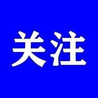 安徽一县公开县委书记、县长手机号码